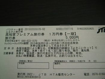 高知13.jpg